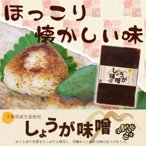 miso-pack01